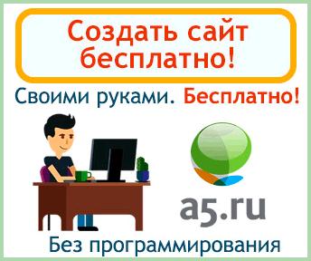 Создать сайт в конструкторе сайтов/5946850_Image_30 (344x288, 44Kb)