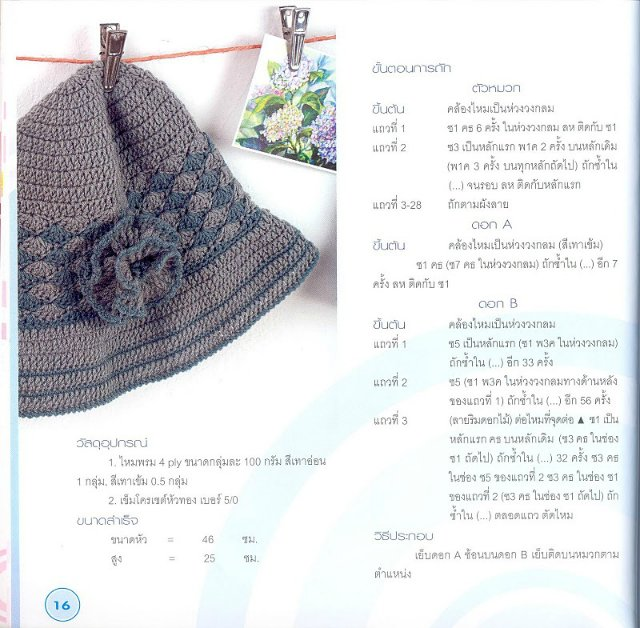 3937411_beautifulhatsberetcrochetgirlscrochetmagazinecraftcraft314bdfc508b905 (640x628, 87Kb)