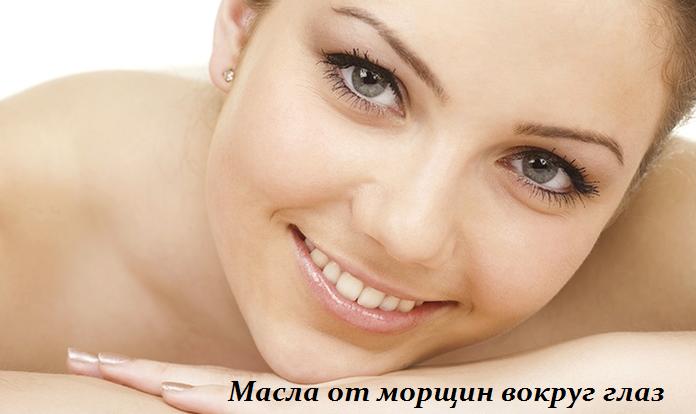 2749438_Masla_ot_morshin_vokryg_glaz (696x414, 305Kb)