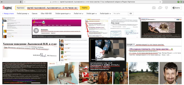 2016-03-28 08-01-36 сергей лысковский, лысковская в.н. а что такое хамство  6 тыс изображений найдено в Яндекс.Картинках –  (700x323, 256Kb)