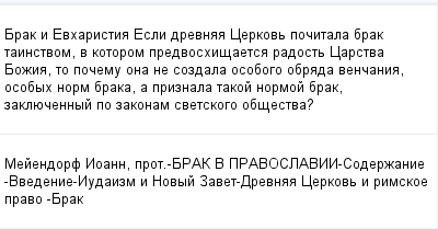 mail_97761016_Brak-i-Evharistia-Esli-drevnaa-Cerkov-pocitala-brak-tainstvom-v-kotorom-predvoshisaetsa-radost-Carstva-Bozia-to-pocemu-ona-ne-sozdala-osobogo-obrada-vencania-osobyh-norm-braka-a-priznal (400x209, 9Kb)