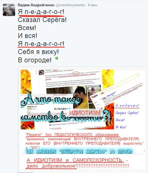2016-03-28 12-59-36 Вадим Андрейченко (@vvandreychenko)   Твиттер – Yandex (518x605, 279Kb)