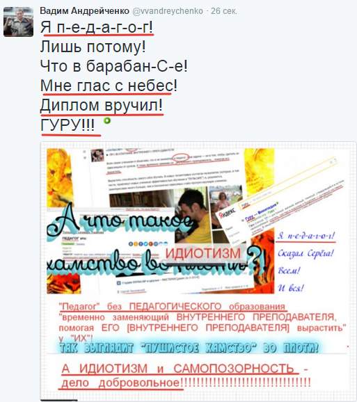 2016-03-28 12-56-54 Вадим Андрейченко (@vvandreychenko)   Твиттер – Yandex (513x578, 279Kb)