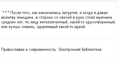 mail_97762409_-_-_---Posle-togo-kak-zakoncilas-liturgia-i-kogda-a-daval-molitvu-zensine-v-storone-so-svecoj-v-ruke-stoal-muzcina-srednih-let-po-licu-intelligentnyj-kakoj-to-oduhotvorennyj-ili-lucse- (400x209, 6Kb)
