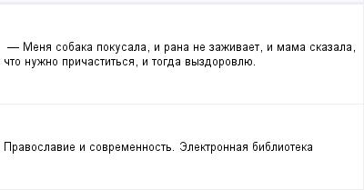 mail_97765221_---Mena-sobaka-pokusala-i-rana-ne-zazivaet-i-mama-skazala-cto-nuzno-pricastitsa-i-togda-vyzdorovlue. (400x209, 5Kb)