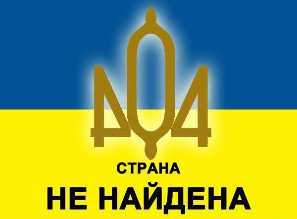 1827016_ERROR_404__Ukraine_not_found (600x442, 78Kb)