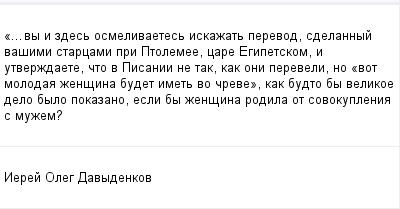 mail_97767022_...vy-i-zdes-osmelivaetes-iskazat-perevod-sdelannyj-vasimi-starcami-pri-Ptolemee-care-Egipetskom-i-utverzdaete-cto-v-Pisanii-ne-tak-kak-oni-pereveli-no-_vot-molodaa-zensina-budet-imet-vo (400x209, 7Kb)