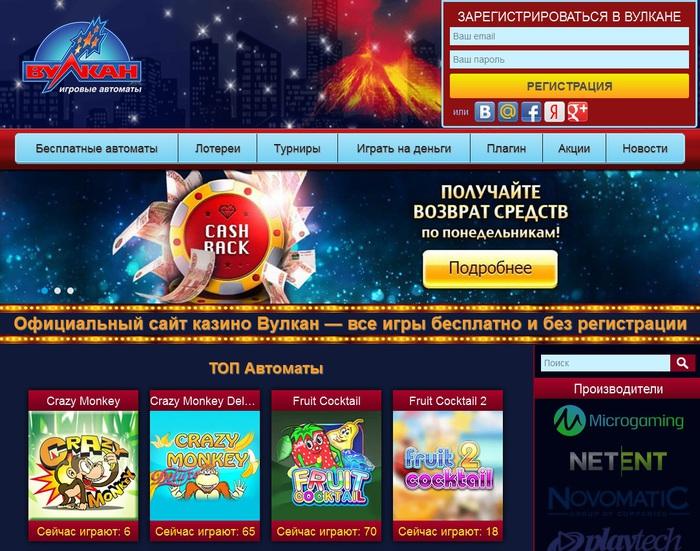 играть в казино Вулкан, бонусы казино булкан, бесплатные автоматы в казино вулкан,  /4682845_Bezimyannii (700x551, 171Kb)