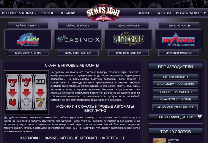 игровые автоматы, игровые аппараты, играть в казино бесплатно на автоматах, /4682845_ivr (700x482, 141Kb)