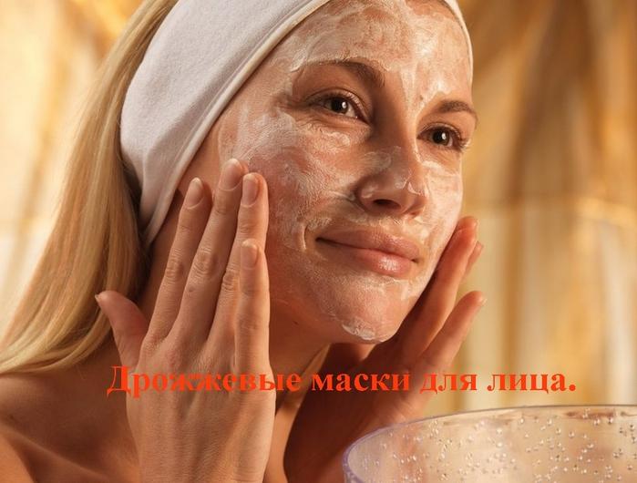 "alt=""Дрожжевые маски для лица.""/2835299_ (700x530, 232Kb)"