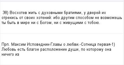 mail_97336643_38-Voshotev-zit-s-duhovnymi-bratiami-u-dverej-ih-otrekis-ot-svoih-hotenij_-ibo-drugim-sposobom-ne-vozmozes-ty-byt-v-mire-ni-s-Bogom-ni-s-zivusimi-s-toboue. (400x209, 7Kb)