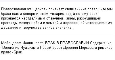 mail_97771698_Pravoslavnaa-ze-Cerkov-priznaet-svasennika-soversitelem-braka-kak-i-soversitelem-Evharistii-a-potomu-brak-priznaetsa-neotdelimym-ot-vecnoj-Tajny-razrusivsej-pregrady-mezdu-nebom-i-zemle (400x209, 9Kb)