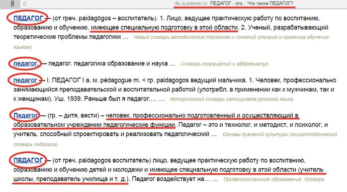 2016-03-29 15-05-06 ПЕДАГОГ - это... Что такое ПЕДАГОГ  – Yandex (700x386, 211Kb)