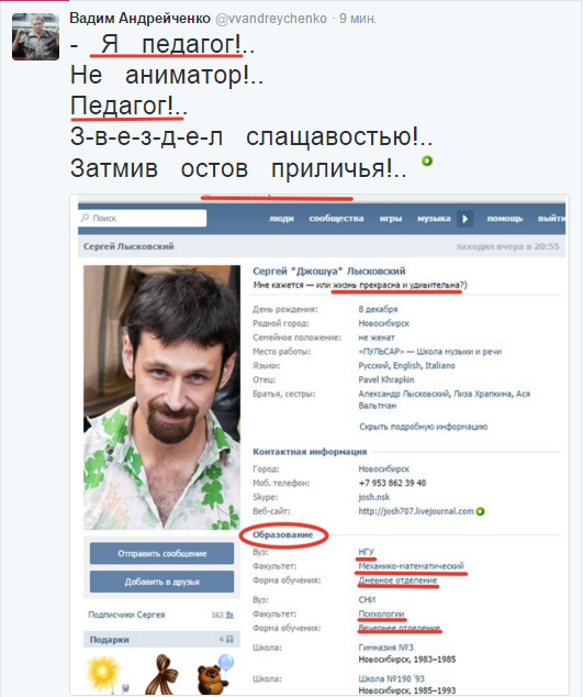2016-03-29 16-46-38 Вадим Андрейченко (@vvandreychenko)   Твиттер – Yandex (531x634, 230Kb)