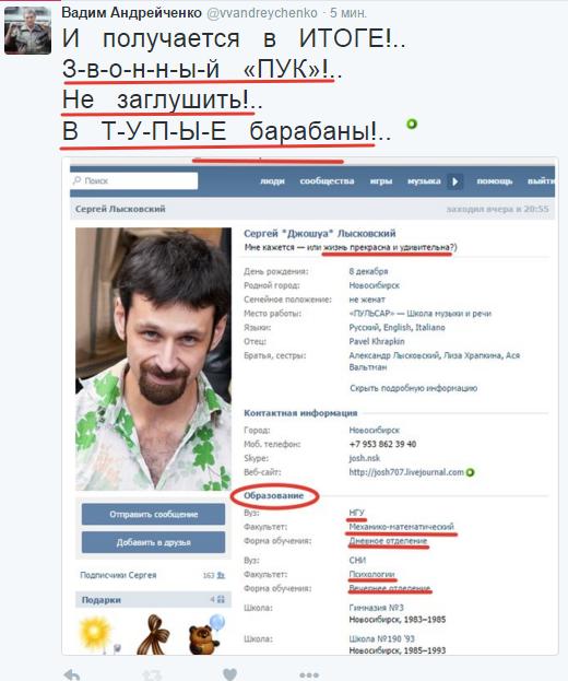 2016-03-29 16-49-04 Вадим Андрейченко (@vvandreychenko)   Твиттер – Yandex (520x623, 231Kb)