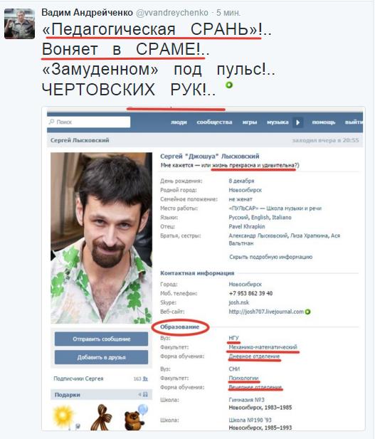 2016-03-29 16-49-49 Вадим Андрейченко (@vvandreychenko)   Твиттер – Yandex (527x617, 232Kb)
