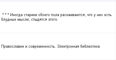 mail_97774423_-_-_---Inogda-stariki-oboego-pola-raskaivauetsa-cto-u-nih-est-bludnye-mysli-stydatsa-etogo. (400x209, 4Kb)