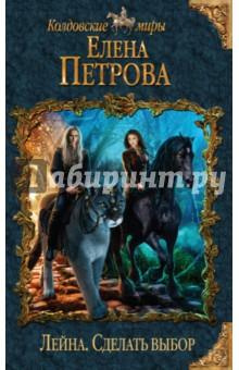 6014269_Elena_Petrova_Leina__Sdelat_vibor_2_ (220x340, 32Kb)