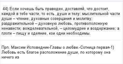 mail_97336863_44-Esli-hoces-byt-praveden-dostavlaj-cto-dostoit-kazdoj-v-tebe-casti-to-est-duse-i-telu_-myslitelnoj-casti-dusi---ctenie-duhovnye-sozercania-i-molitvu_-razdrazitelnoj---duhovnuue-luebov (400x209, 10Kb)