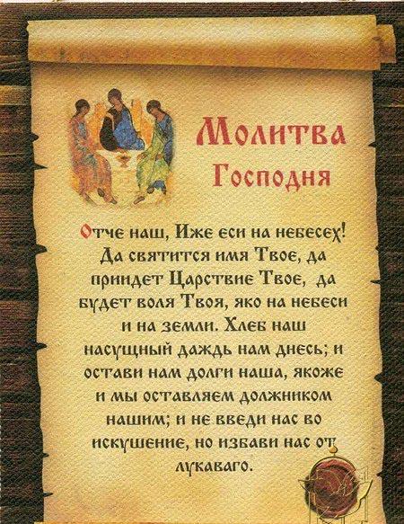 molitva-otche-nash (450x583, 375Kb)