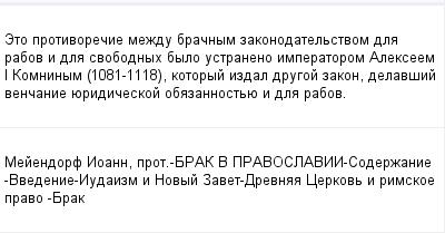 mail_97777052_Eto-protivorecie-mezdu-bracnym-zakonodatelstvom-dla-rabov-i-dla-svobodnyh-bylo-ustraneno-imperatorom-Alekseem-I-Komninym-1081-1118-kotoryj-izdal-drugoj-zakon-delavsij-vencanie-ueridices (400x209, 9Kb)