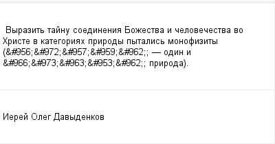 mail_97779981_Vyrazit-tajnu-soedinenia-Bozestva-i-celovecestva-vo-Hriste-v-kategoriah-prirody-pytalis-monofizity-_956_972_957_959_962_----odin-i-_966_973_963_953_962_-priroda. (400x209, 6Kb)