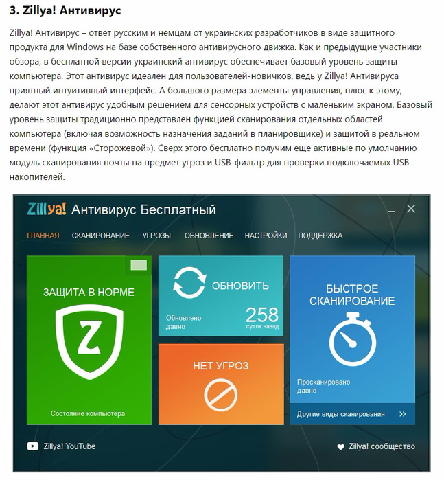 7 бесплатных антивирусов для Windows4 (647x700, 432Kb)