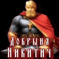 3996605_DobrinyaNikitich3 (250x250, 24Kb)