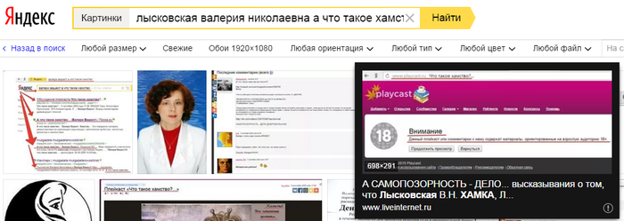 2016-03-30 20-48-41 лысковская валерия николаевна а что такое хамство  8 тыс изображений найдено в Яндекс.Картинках – Yande (700x249, 150Kb)