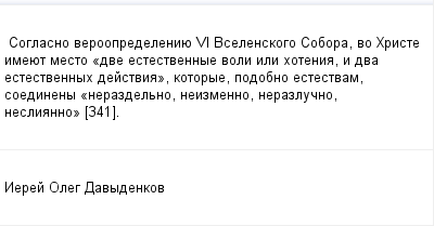 mail_97784021_Soglasno-veroopredeleniue-VI-Vselenskogo-Sobora-vo-Hriste-imeuet-mesto-_dve-estestvennye-voli-ili-hotenia-i-dva-estestvennyh-dejstvia_-kotorye-podobno-estestvam-soedineny-_nerazdelno-ne (400x209, 6Kb)