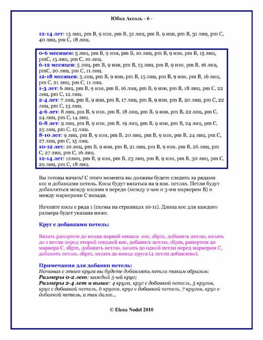 Рі (8) (541x700, 216Kb)