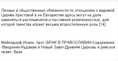 mail_97784501_Licnye-i-obsestvennye-obazannosti-po-otnoseniue-k-vidimoj-Cerkvi-Hristovoj-v-ee-Evharistii-zdes-mogut-na-dele-zamenatsa-rasplyvcatoj-i-passivnoj-religioznostue-dla-kotoroj-tainstva-igra (400x209, 9Kb)