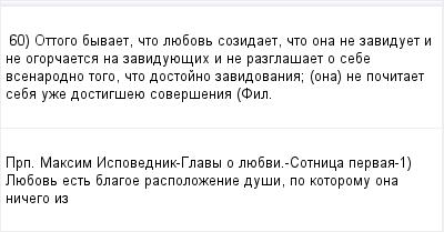 mail_97343606_60-Ottogo-byvaet-cto-luebov-sozidaet-cto-ona-ne-zaviduet-i-ne-ogorcaetsa-na-zaviduuesih-i-ne-razglasaet-o-sebe-vsenarodno-togo-cto-dostojno-zavidovania_-ona-ne-pocitaet-seba-uze-dostigs (400x209, 8Kb)
