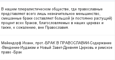 mail_97787158_V-nasem-plueralisticeskom-obsestve-gde-pravoslavnye-predstavlauet-vsego-lis-neznacitelnoe-mensinstvo-smesannye-braki-sostavlauet-bolsoj-i-postoanno-rastusij-procent-vseh-brakov-blagoslo (400x209, 9Kb)