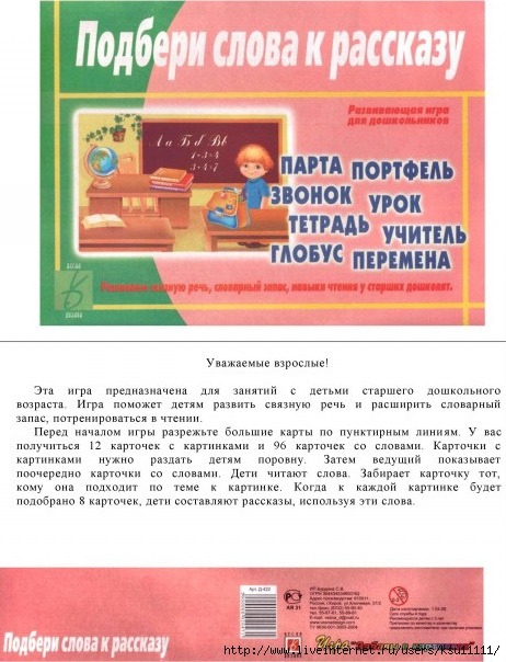 � ������� ����� � ��������.page01 (462x604, 195Kb)