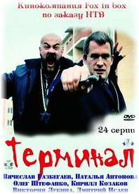 terminal-serial-smotret-online-2010 (198x275, 90Kb)