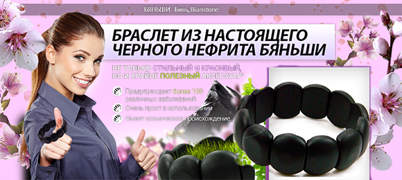 4869512_brasletchernogonefritabanshi (580x260, 122Kb)