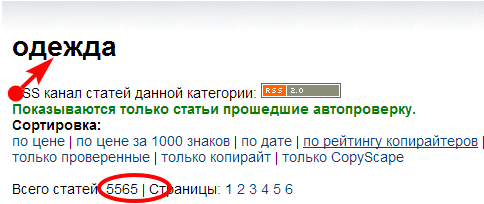 5946850_zapros_odejda (484x204, 10Kb)