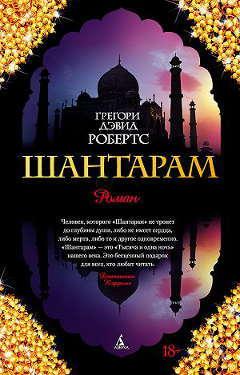 4844560_shantaram (240x375, 19Kb)