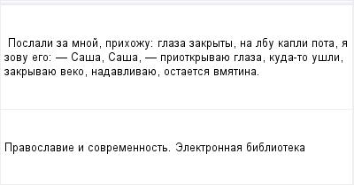 mail_97348010_Poslali-za-mnoj-prihozu_-glaza-zakryty-na-lbu-kapli-pota-a-zovu-ego_------Sasa-Sasa----priotkryvaue-glaza-kuda-to-usli-zakryvaue-veko-nadavlivaue-ostaetsa-vmatina. (400x209, 5Kb)