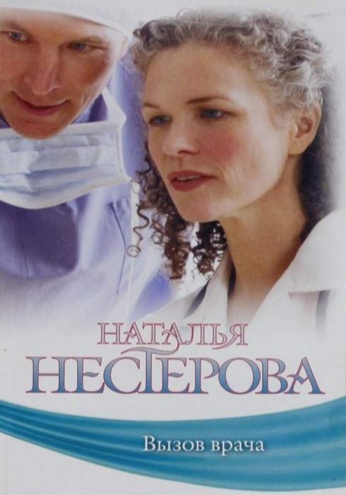 4475047_Nesterova_Natalya__Vizov_vracha_1000 (490x700, 191Kb)