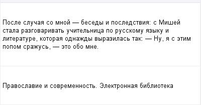 mail_97354127_Posle-slucaa-so-mnoj----besedy-i-posledstvia_-s-Misej-stala-razgovarivat-ucitelnica-po-russkomu-azyku-i-literature-kotoraa-odnazdy-vyrazilas-tak_------Nu-a-s-etim-popom-srazus----eto-obo-m (400x209, 6Kb)