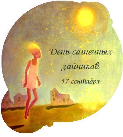 http://img1.liveinternet.ru/images/attach/c/2//64/110/64110371_1284671077_17sentyabrya2010.png