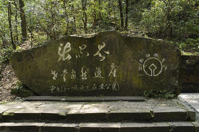 Национальный парк Чжанцзяцзе 72520