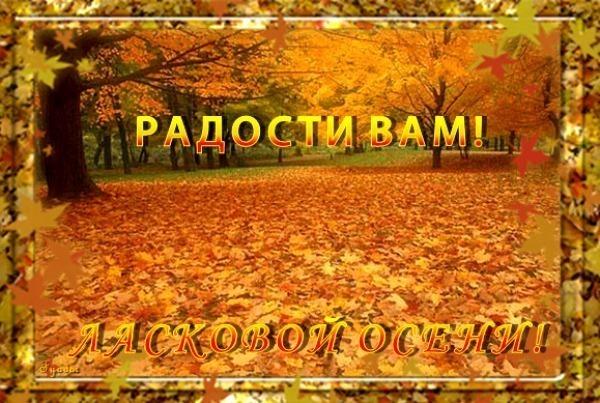 http://img1.liveinternet.ru/images/attach/c/2//64/205/64205823_0_A_OSEN_RADOSTI_VAM_LASKOVOY_OSENI.jpg