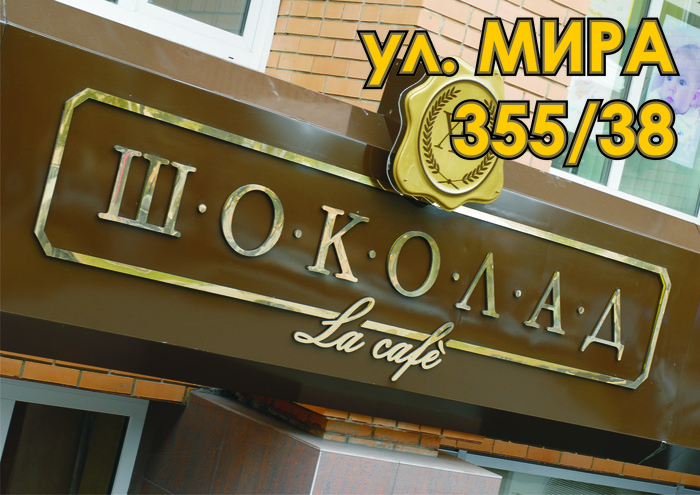 кафе итальянской и японской кухни