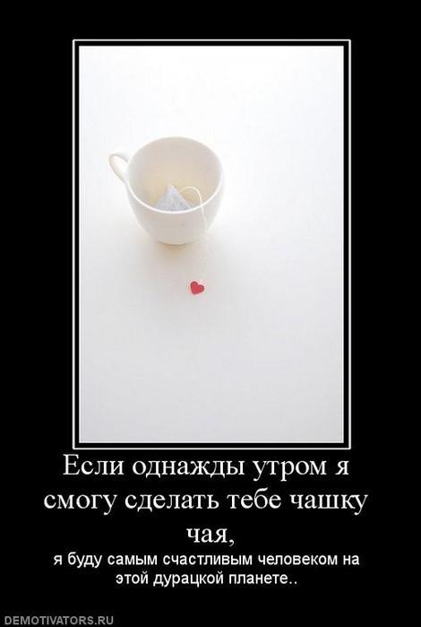 1285152786_845253_esliodnazhdyiutromyasmogusdelattebechashkuchaya (470x699, 23 Kb)