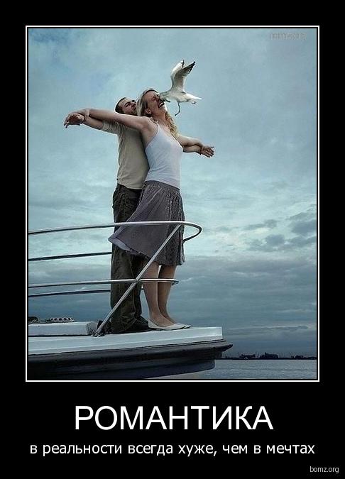 романтика, демотиватор