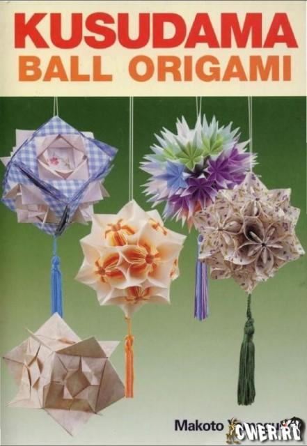 Kusudama Ball Origami.