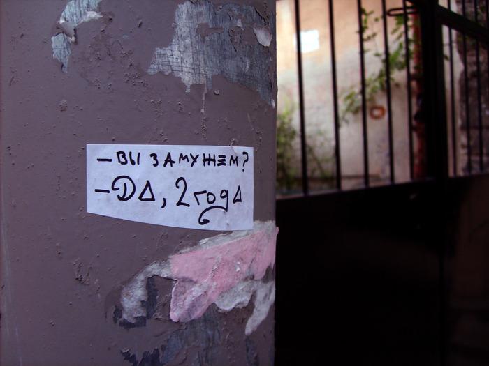 монолог с городом, бумажки с надписями, Порочные Связи, вы замужем
